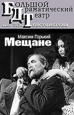 Мещане (1971)