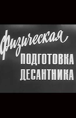 Физическая подготовка десантника (1973)