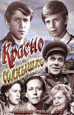 КРАСНО СОЛНЫШКО (1972)