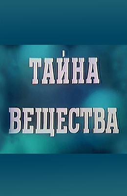 Тайна вещества (1956)