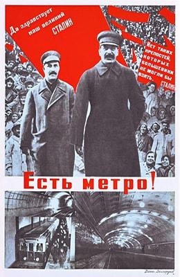 ЕСТЬ МЕТРО! (1935)