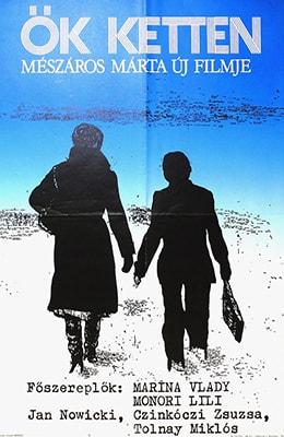 Они вдвоем (1977)