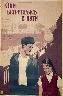 Они встретились в пути (1957)