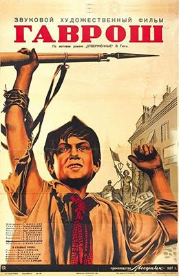 Гаврош (1937)