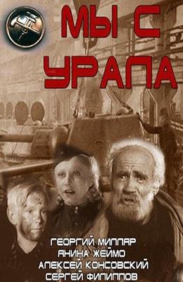 Мы с Урала (1943)