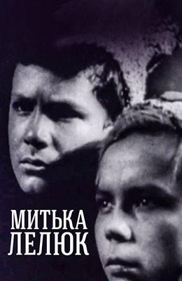 Митька Лелюк (1938)