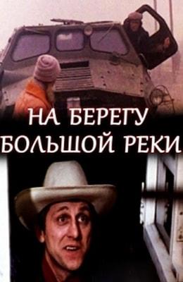 НА БЕРЕГУ БОЛЬШОЙ РЕКИ (1980)