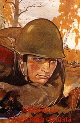 Один день советского солдата (1987)
