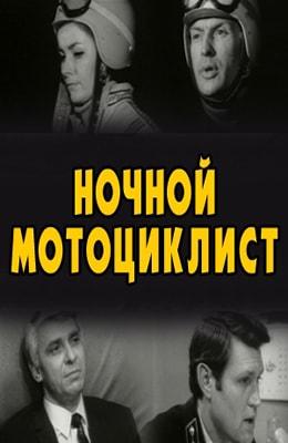 Ночной мотоциклист (1972)