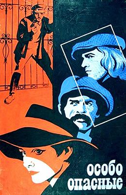 Особо опасные (1979)