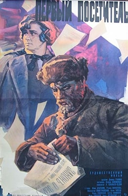 ПЕРВЫЙ ПОСЕТИТЕЛЬ (1965)