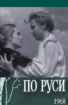 По Руси (1968)