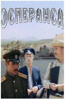 Санта Эсперанса (1979)