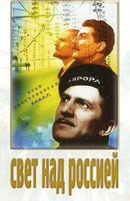 СВЕТ НАД РОССИЕЙ (1947)