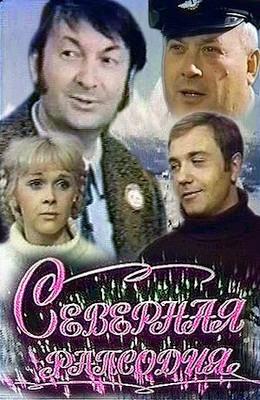 Северная рапсодия (1974)