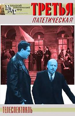 Третья патетическая (1960)