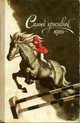 Самый красивый конь (1976)