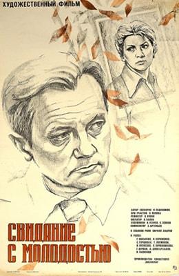 Свидание с молодостью (1983)