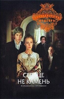 Сердце не камень (1989)