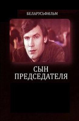 СЫН ПРЕДСЕДАТЕЛЯ (1976)