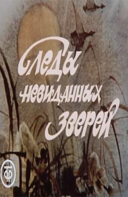 Следы невиданных зверей (1988)