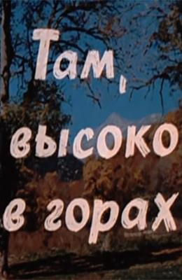 Там высоко в горах (1987)