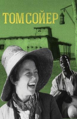 Том Сойер (1936)