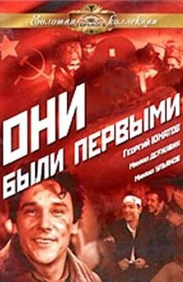Они были первыми (1956)