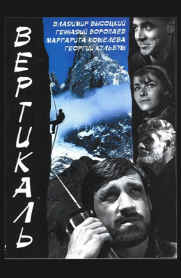 Вертикаль (1966)