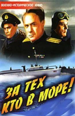 За тех, кто в море (1947)