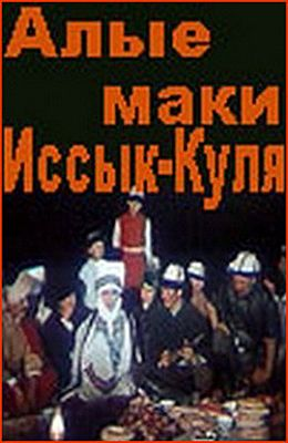 Алые маки Иссык-Куля (1971)