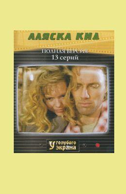 Аляска Кид (1993)