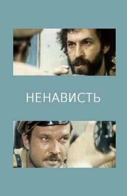 Ненависть (1977)