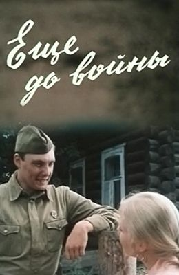Еще до войны (1982)