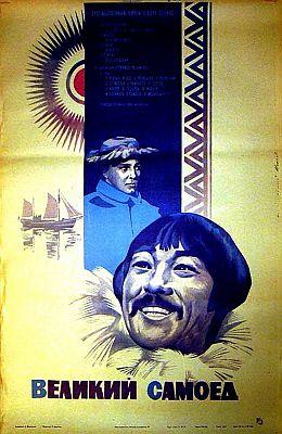 Великий самоед (1981)