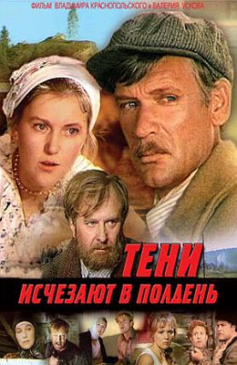 Тени исчезают в полдень (1971)
