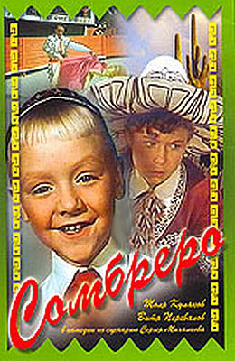 Сомбреро (1959)
