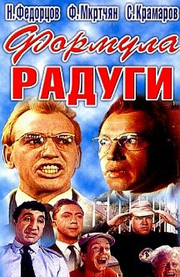 Формула радуги (1966)