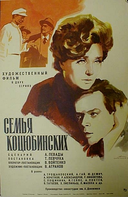 Семья Коцюбинских (1970)