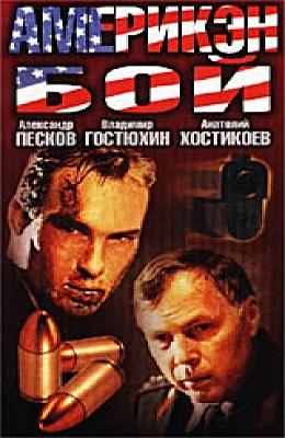Америкэн бой (1992)