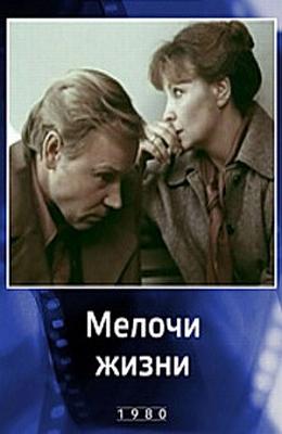 Мелочи жизни (1980)