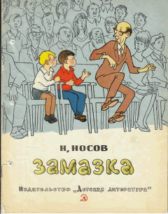 Аудио: Носов Н - Замазка (инсц. рассказ чит. Л.Дуров)