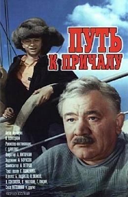 Путь к причалу (1962)