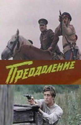 Преодоление (1982)
