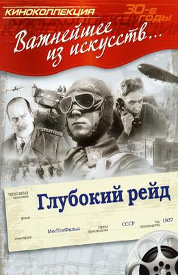 Глубокий рейд (1938)