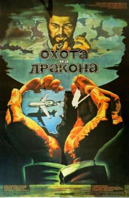 Охота на дракона (1986)