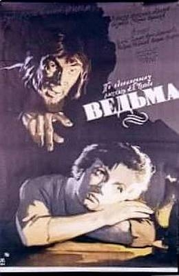 Ведьма (1958)