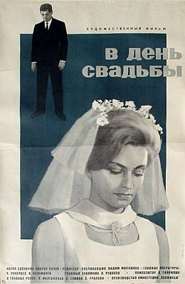 В день свадьбы (1968)
