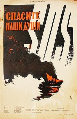 Спасите наши души (1960)