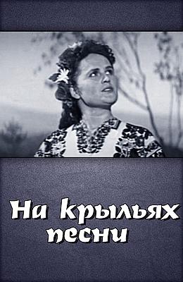 На крыльях песни (1961)